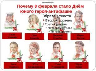 Почему 8 февраля стало Днём юного героя-антифашиста? Василий Коробко Василий