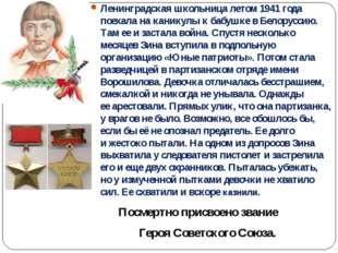 Ленинградская школьница летом 1941 года поехала наканикулы кбабушке вБело