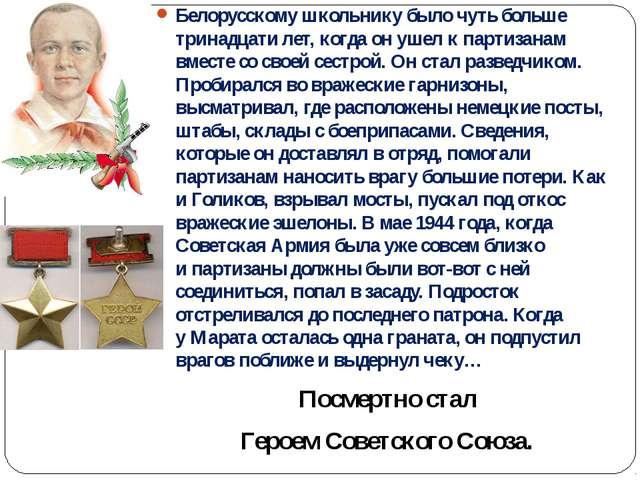 Белорусскому школьнику было чуть больше тринадцати лет, когда онушел кпарт...