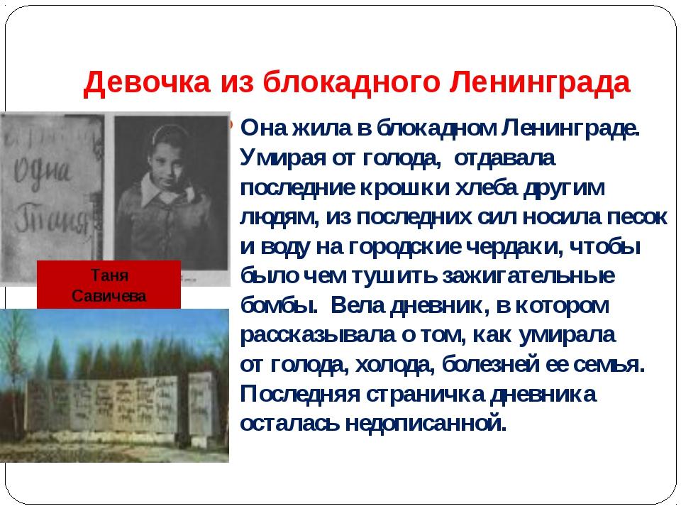 Девочка из блокадного Ленинграда Она жила вблокадном Ленинграде. Умирая отг...