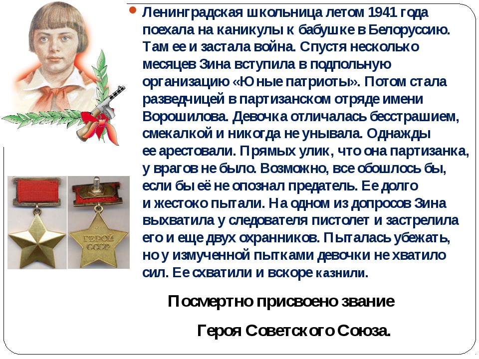 Ленинградская школьница летом 1941 года поехала наканикулы кбабушке вБело...