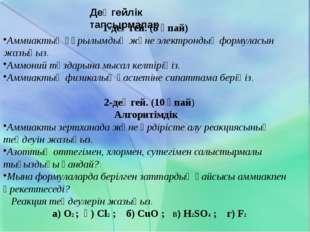 3-деңгей (15 ұпай) Эвристикалық 1)Іс жүзінде жүретін реакциялардың молекулал