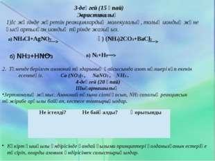 Үйге тапсырма: §22 , № 6 – 8 есеп Аммиактың маңызды қосылыстары туралы хабар