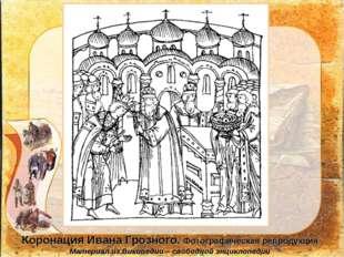 Коронация Ивана Грозного. Фотографическая репродукция Материал из Википедии –