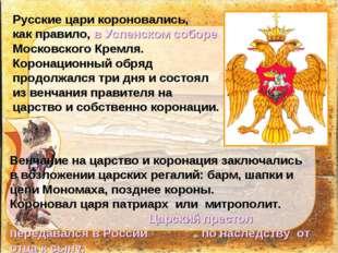 Русские цари короновались, как правило, в Успенском соборе Московского Кремля