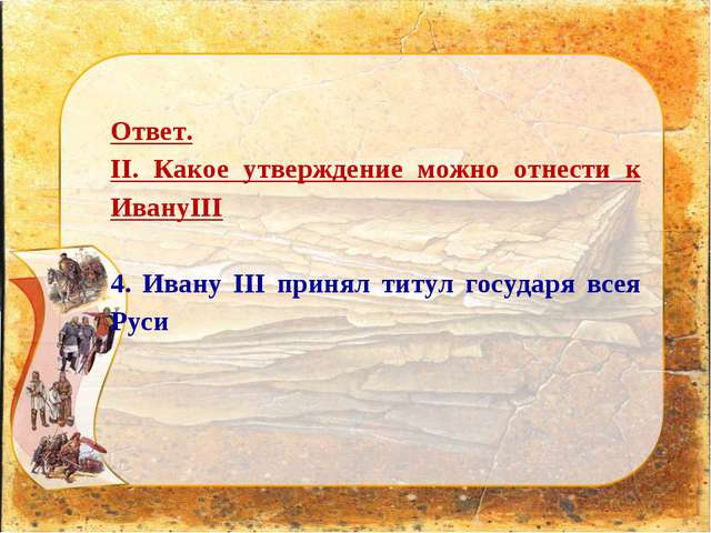 Ответ. II. Какое утверждение можно отнести к ИвануIII 4. Ивану III принял тит...
