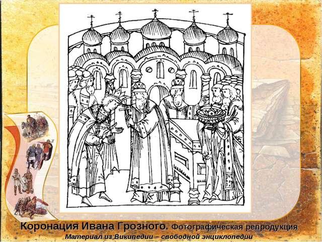 Коронация Ивана Грозного. Фотографическая репродукция Материал из Википедии –...