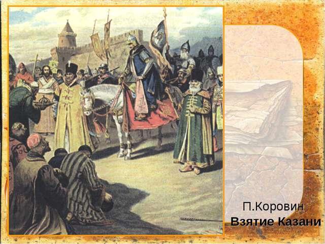 П.Коровин Взятие Казани