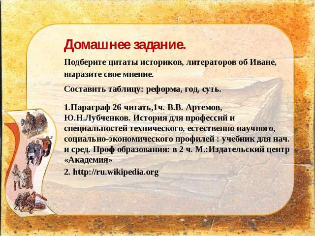 Домашнее задание. Подберите цитаты историков, литераторов об Иване, выразите...
