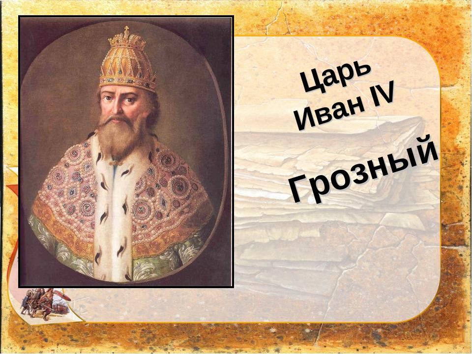Царь Иван IV Грозный