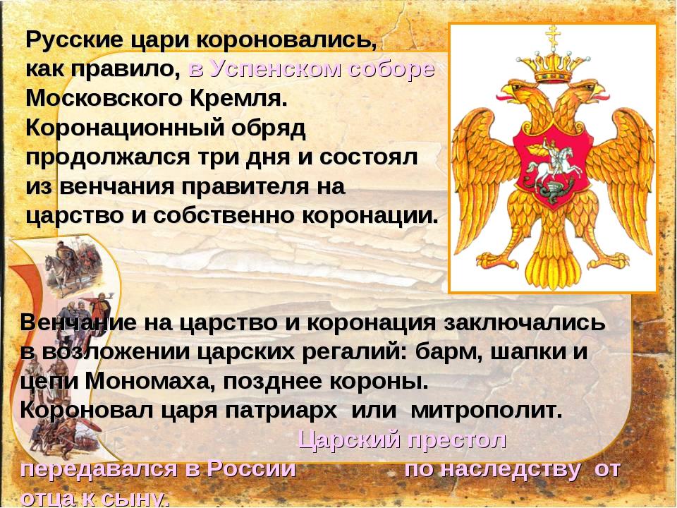 Русские цари короновались, как правило, в Успенском соборе Московского Кремля...