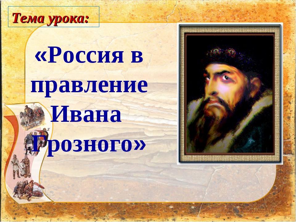 «Россия в правление Ивана Грозного» Тема урока: