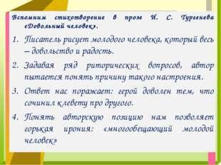 Вспомним стихотворение в прозе И. С. Тургенева «Довольный человек». Писатель