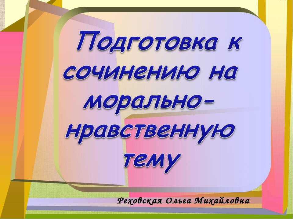Реховская Ольга Михайловна