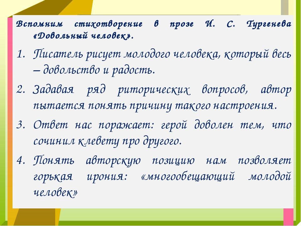 Вспомним стихотворение в прозе И. С. Тургенева «Довольный человек». Писатель...