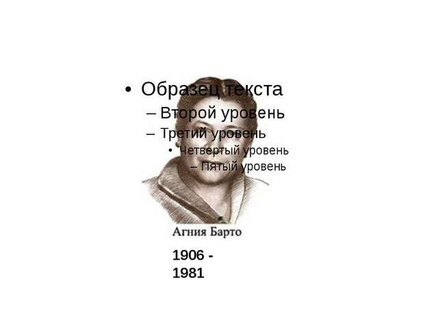 1906 - 1981 Вспоминаем то, что знаем