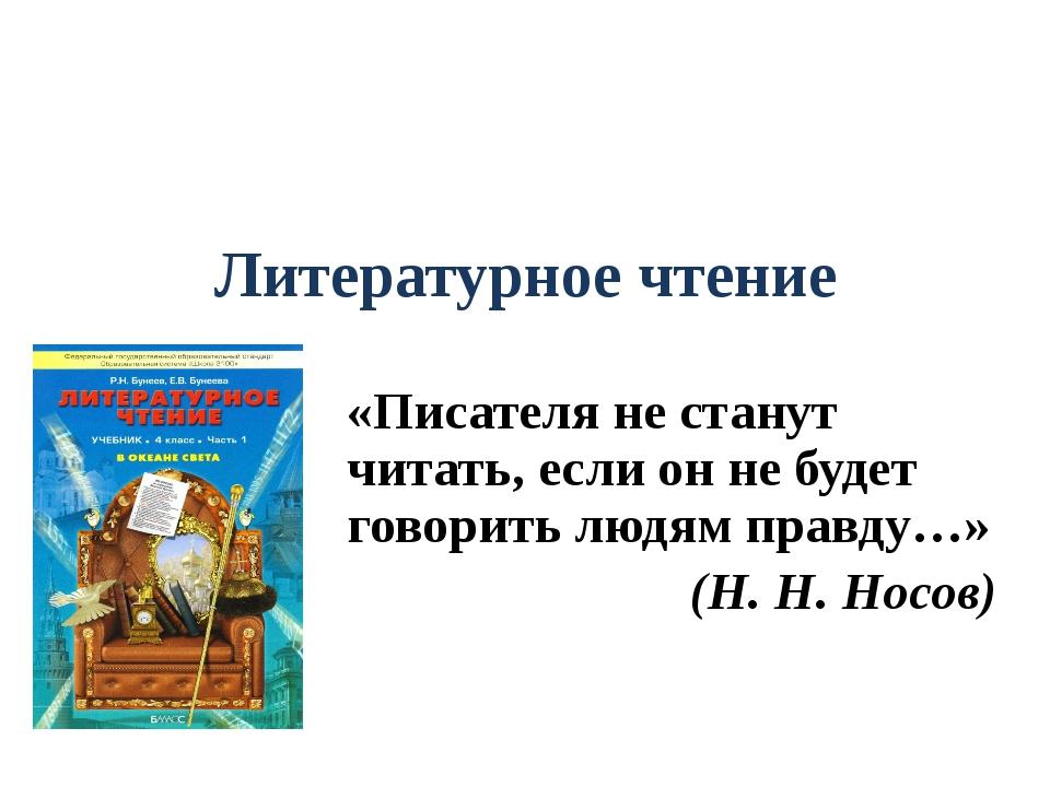 Литературное чтение «Писателя не станут читать, если он не будет говорить люд...