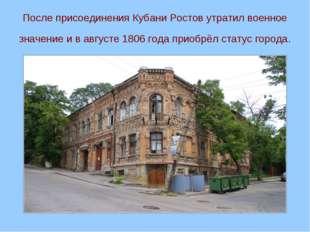 После присоединения Кубани Ростов утратил военное значение и в августе 1806 г