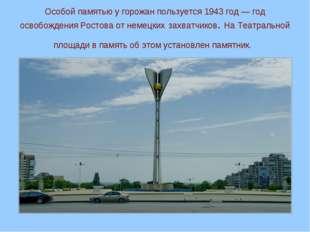 Особой памятью у горожан пользуется 1943 год — год освобождения Ростова от не