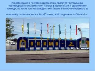 Известнейшим в Ростове предприятием является Ростсельмаш, производящий сельхо