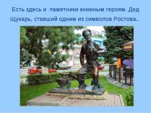 Есть здесь и памятники книжным героям. Дед Щукарь, ставший одним из символов