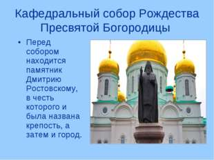 Кафедральный собор Рождества Пресвятой Богородицы Перед собором находится пам