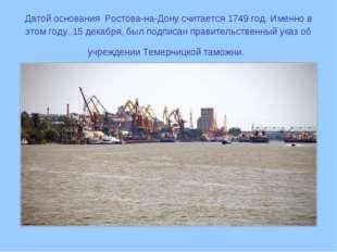 Датой основания Ростова-на-Дону считается 1749 год. Именно в этом году, 15 де