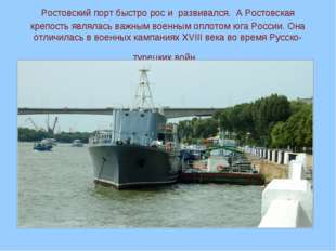 Ростовский порт быстро рос и развивался. А Ростовская крепость являлась важны