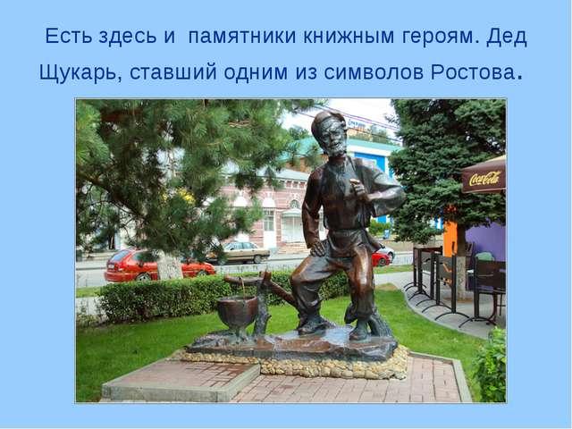 Есть здесь и памятники книжным героям. Дед Щукарь, ставший одним из символов...