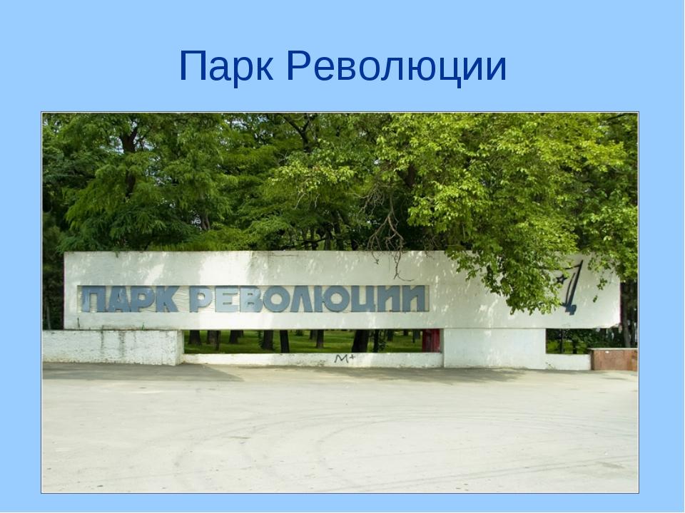 Парк Революции