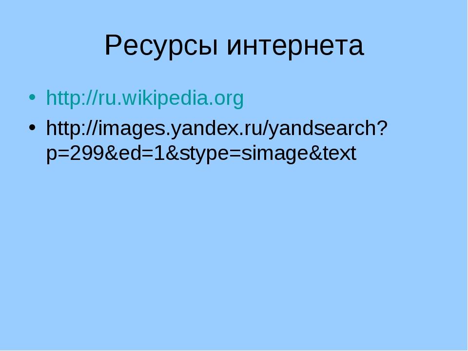 Ресурсы интернета http://ru.wikipedia.org http://images.yandex.ru/yandsearch?...
