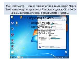 """Мой компьютер — самое важное место в компьютере. Через """"Мой компьютер"""" откры"""