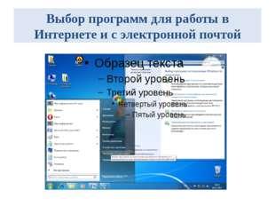 Выбор программ для работы в Интернете и с электронной почтой