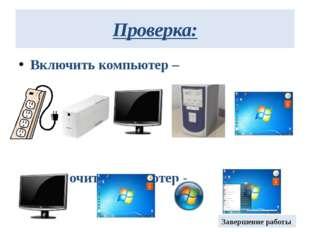 Проверка: Включить компьютер – Выключить компьютер - Завершение работы