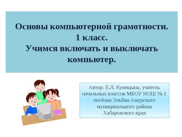 Автор: Е.Л. Куницына, учитель начальных классов МБОУ НОШ № 1 посёлка Эльбан А...