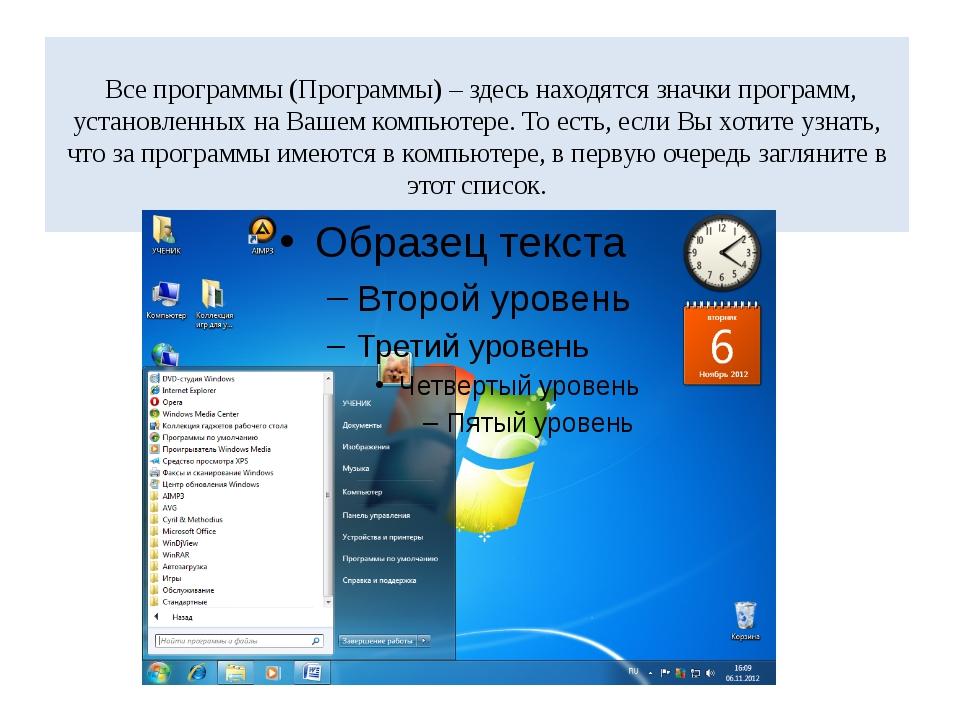 Все программы (Программы) – здесь находятся значки программ, установленных н...