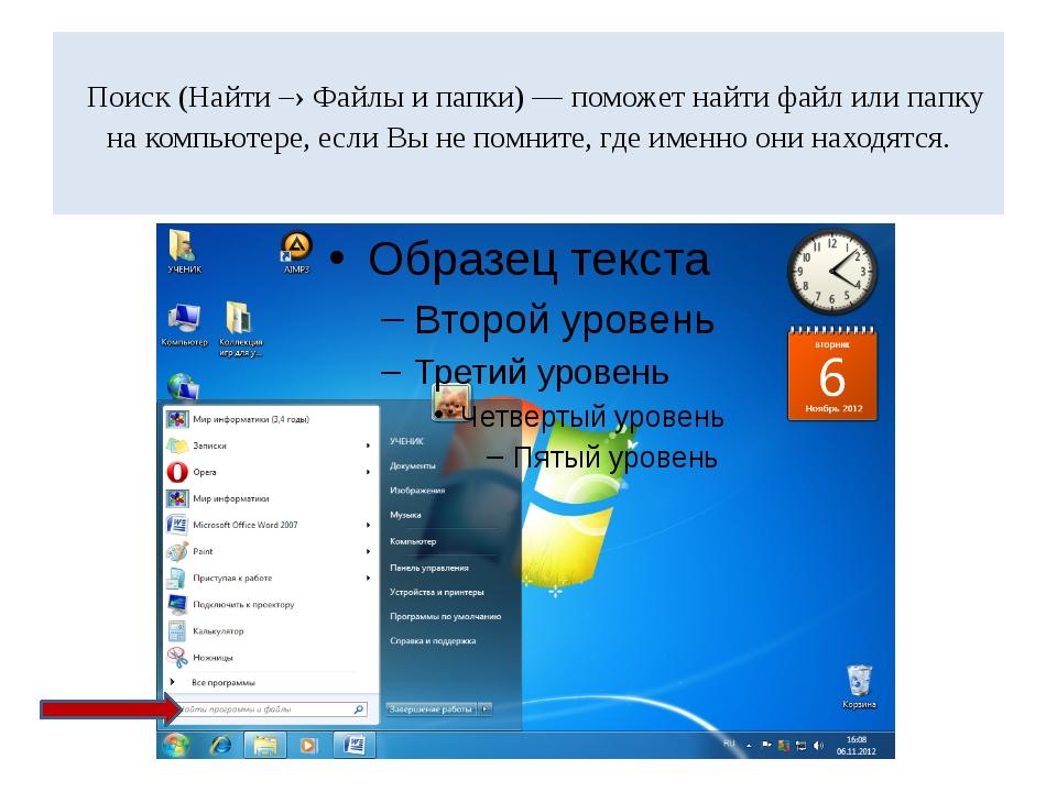 Поиск (Найти –› Файлы и папки) — поможет найти файл или папку на компьютере,...