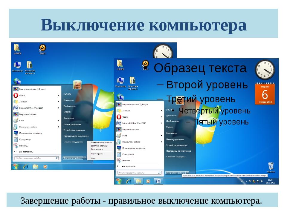 Выключение компьютера Завершение работы - правильное выключение компьютера.