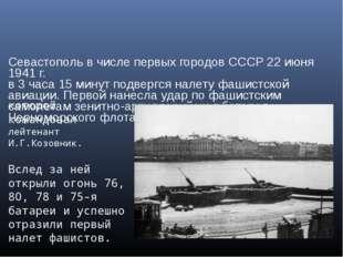 Севастополь в числе первых городов СССР 22 июня 1941 г. в 3 часа 15 минут под