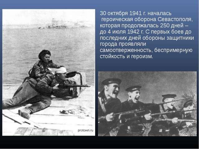 30 октября 1941 г. началась героическая оборона Севастополя, которая продолж...