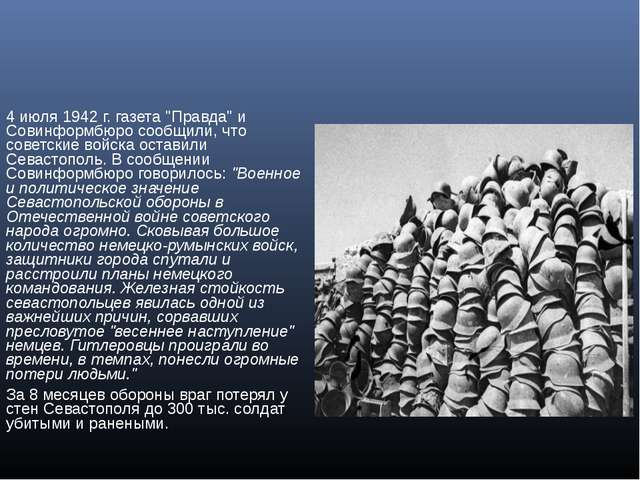 """4 июля 1942 г. газета """"Правда"""" и Совинформбюро сообщили, что советские войска..."""