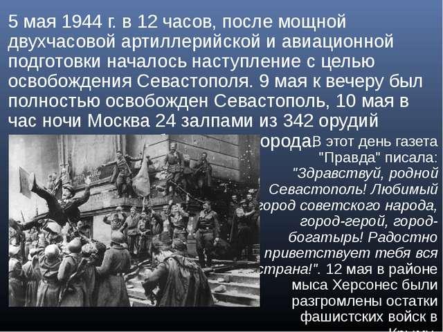 5 мая 1944 г. в 12 часов, после мощной двухчасовой артиллерийской и авиационн...