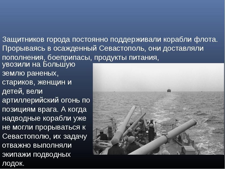 Защитников города постоянно поддерживали корабли флота. Прорываясь в осажденн...