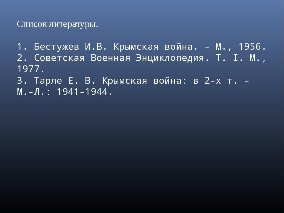 Список литературы. 1. Бестужев И.В. Крымская война. - M., 1956. 2. Советская...