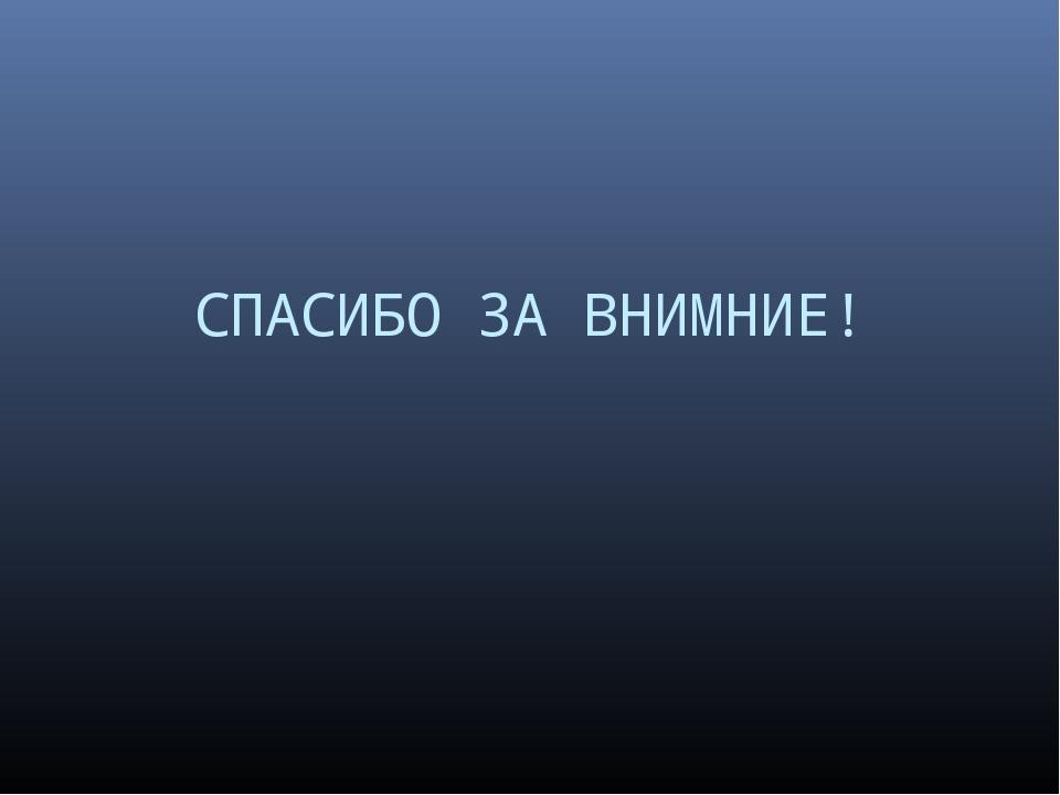 СПАСИБО ЗА ВНИМНИЕ!