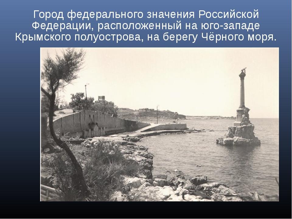 Город федерального значения Российской Федерации, расположенный на юго-западе...
