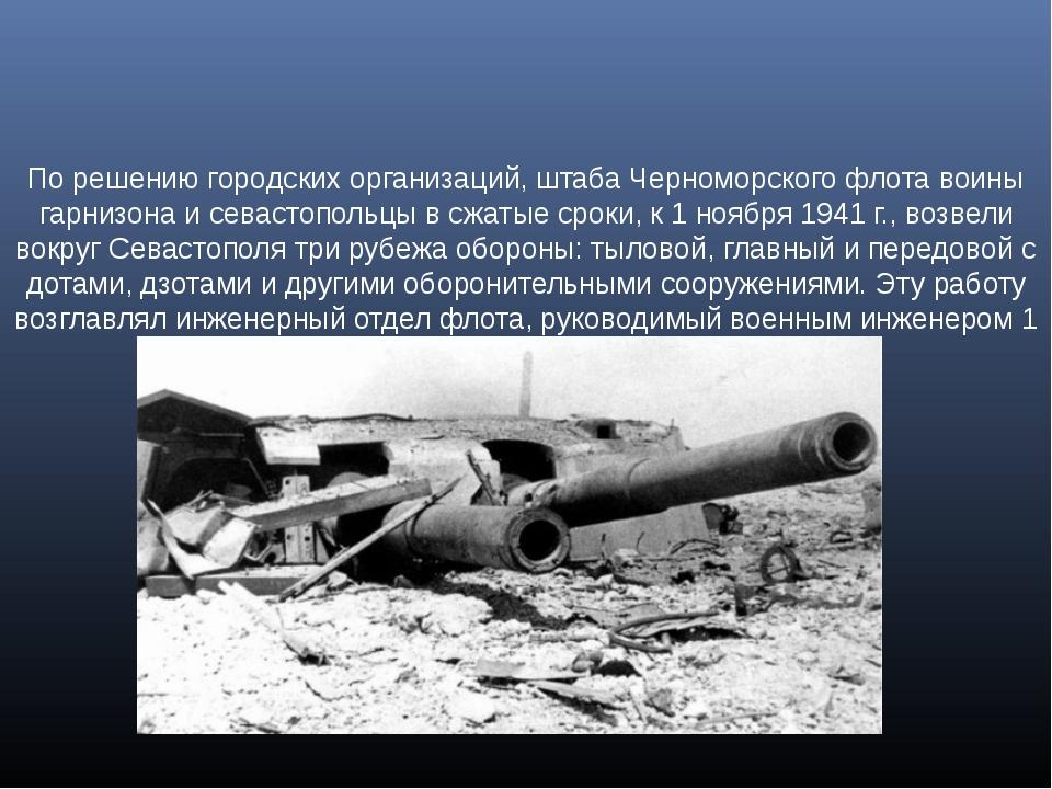 По решению городских организаций, штаба Черноморского флота воины гарнизона и...