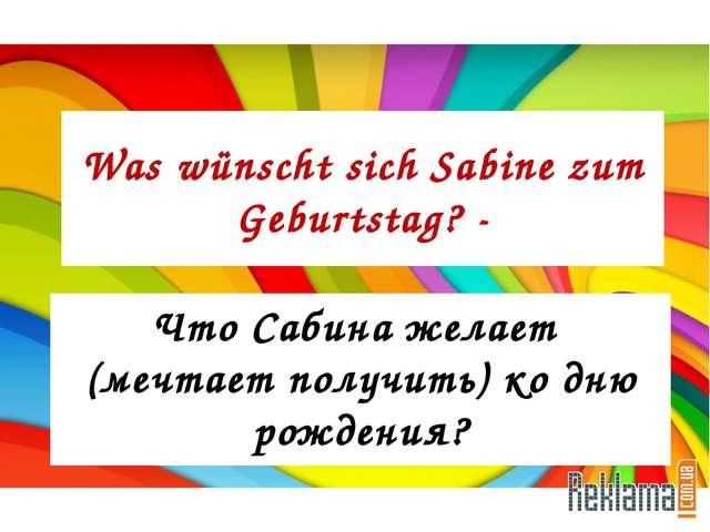 Was wünscht sich Sabine zum Geburtstag? - Что Сабина желает (мечтает получить...
