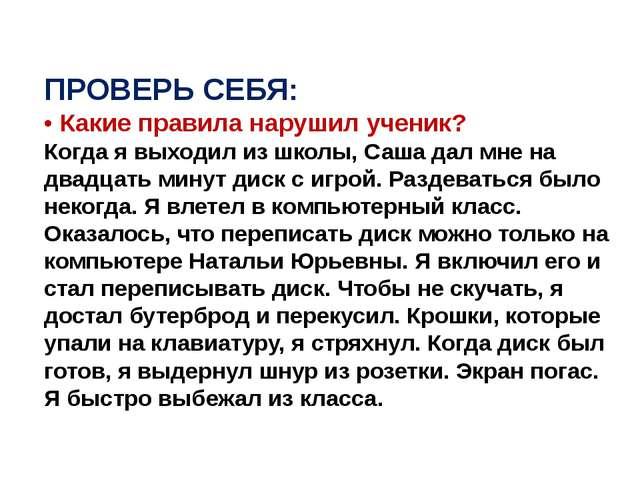 ПРОВЕРЬ СЕБЯ: • Какие правила нарушил ученик? Когда я выходил из школы, Саша...