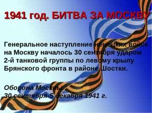 Генеральное наступление немецких войск на Москву началось 30 сентября ударом